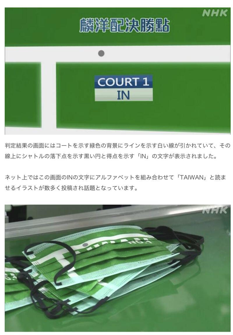 ▲《NHK》報導提到,「麟洋配」對上中國代表隊的最後一球,是靠著輔助判決畫面得分。(圖/翻攝自《NHK》)