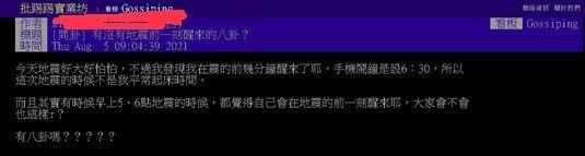 ▲網友在網路論壇《PTT》上討論有沒有人會在地震前