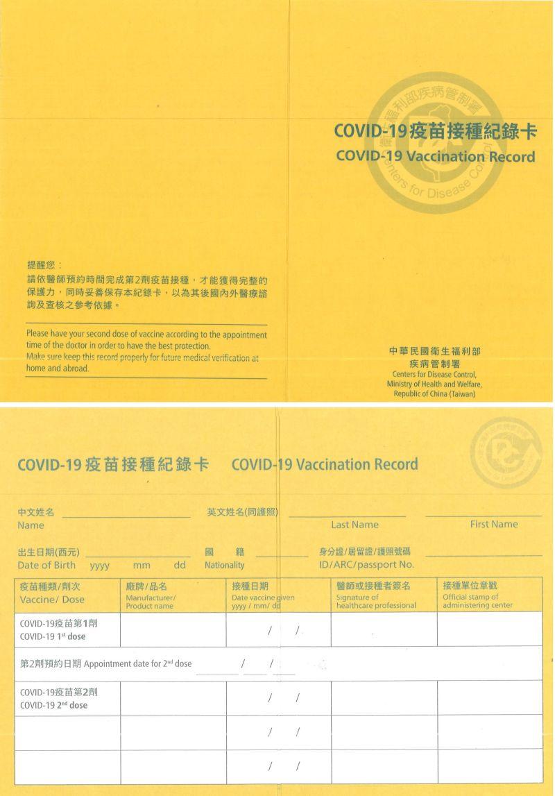 ▲民眾在接種新冠肺炎疫苗後,會取得「COVID-19疫苗接種紀錄卡」,即所謂的「黃卡」。(圖/指揮中心提供)