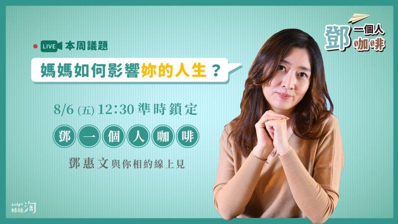 ▲《鄧一個人咖啡》在明(6日)直播中,鄧惠文醫師要跟各位討論媽媽到底如何影響我們人生的各個面向呢?(圖/姊妹淘製作)