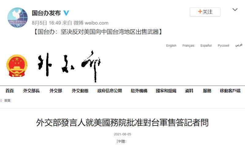▲北京當局透過不同單位發表聲明,回應拜登政府對台軍售一事。(圖/翻攝自國台辦微博/中國外交部官網)