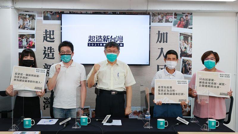 ▲台灣民眾黨6日中午召開成立2週年記者會,並且以「起造新台灣」為口號,號召民眾加入民眾黨。(圖/台灣民眾黨提供)