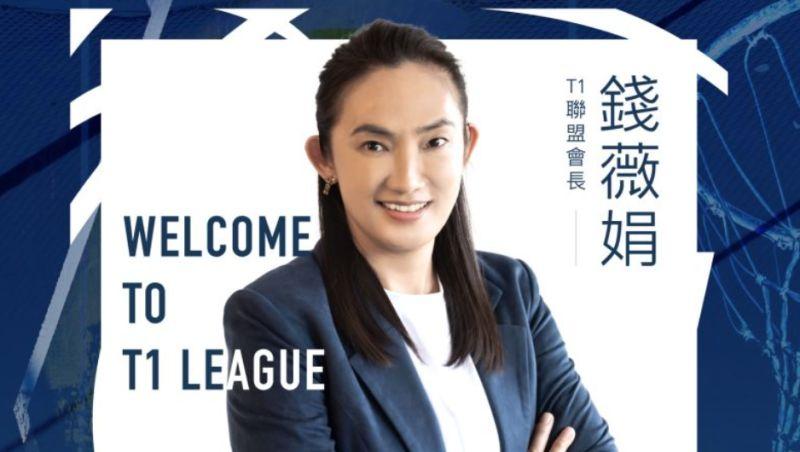 ▲T1聯盟會長錢薇娟。(圖/T1聯盟提供)