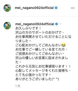 ▲永野芽郁為劇組帶來困擾致歉。(圖/永野芽郁IG)