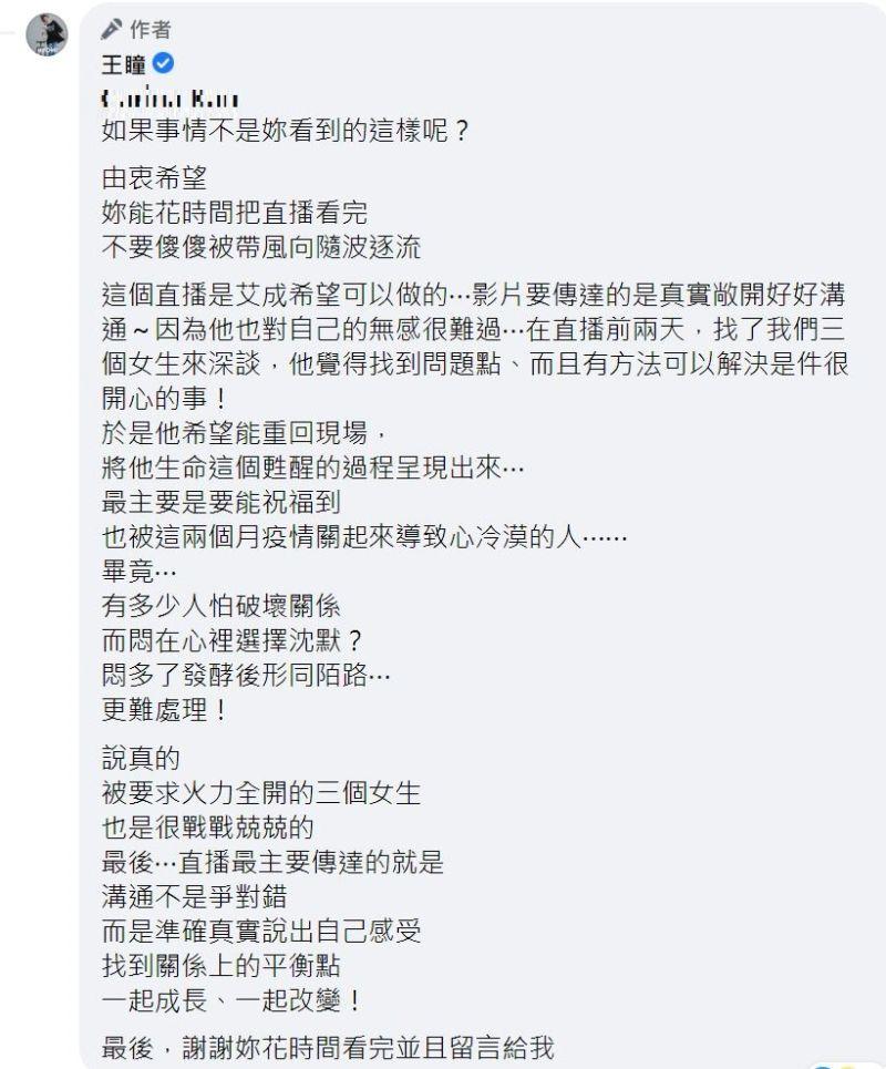 ▲王瞳回覆網友的留言。(圖/翻攝王瞳臉書)