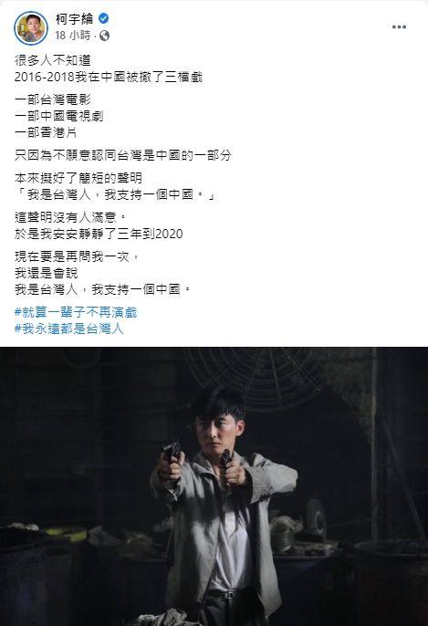 ▲柯宇綸臉書全文。(圖/柯宇綸臉書)