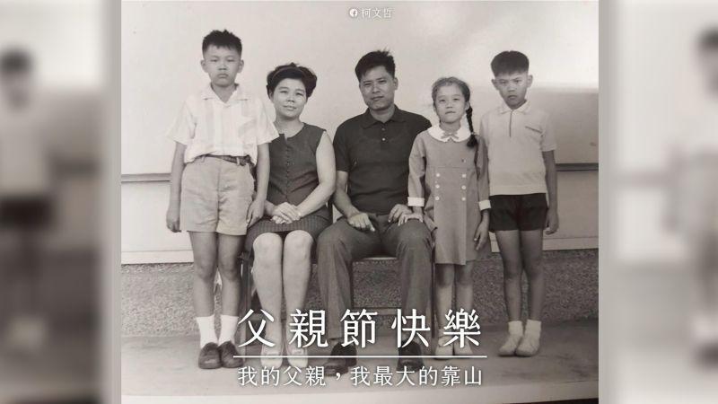▲台北市長柯文哲8日在臉書上PO出一張全家福黑白照,並自己爆料在2014年時,父親柯承發並不贊成他參選台北市長。(圖/翻攝柯文哲臉書)