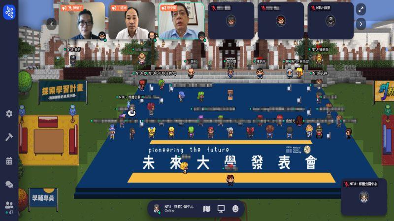 ▲台灣大學今(11)日舉辦「未來大學行動方案線上發表會」,台大校長管中閔表示,未來還會有更多討論,下一波的行動方案預計今年底提出。(圖/翻攝自台大直播)