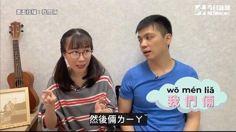 ▲Nina教Ricky怎麼用漢語拼音拼出「我們倆」三個字。(圖/我們倆