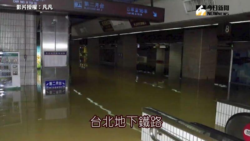 ▲2001年9月17日納莉颱風造成台北地下鐵路淹水。(圖/凡凡  授權)