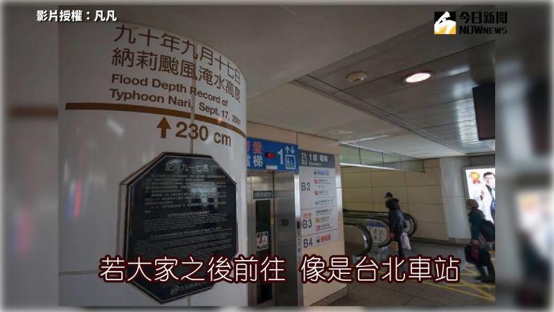 ▲捷運台北車站、西門站、市府站,都可看見當時淹水的高度標記。(圖/凡凡