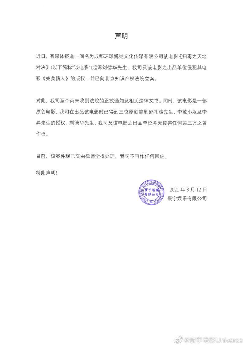 ▲《掃毒2:天地對決》出品方寰宇娛樂有限公司發表聲明澄清抄襲一事。(圖/翻攝寰宇電影微博)