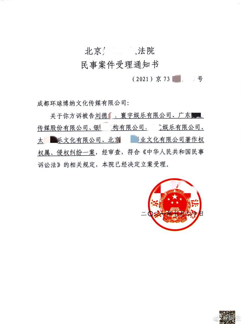 ▲苟鈺生指控劉德華的電影《掃毒2:天地對決》抄襲。(圖/苟鈺生微博)