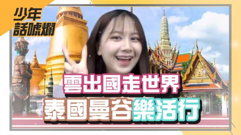 ▲NOWnews今日新聞自製節目「NOW少年」全新企劃正式上線。本集介紹的是泰國曼谷。(圖/影像中心製作)