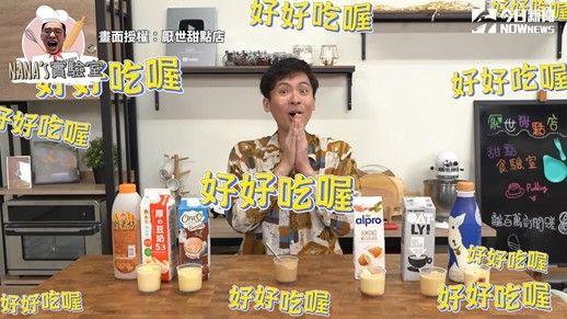 ▲用米漿做出來的布丁,Youtube頻道「厭世甜點店」大讚超好吃。(圖/厭世甜點店