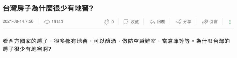 ▲網友好奇「為什麼台灣的房子很少有地窖啊?」問題引發討論。(圖/翻攝自Mobile01討論區)