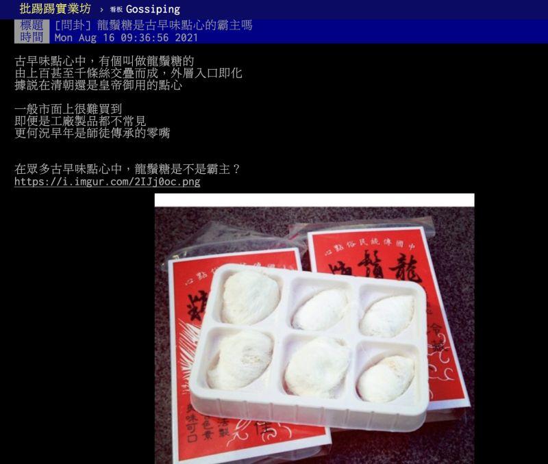 ▲古早味的「龍鬚糖」一般市面上很難買到。(圖/翻攝自PTT)