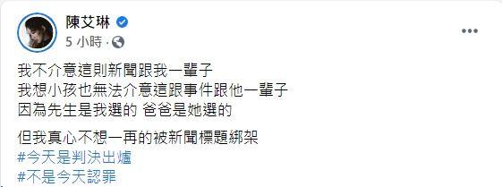 ▲陳艾琳臉書發文。(圖/陳艾琳臉書)