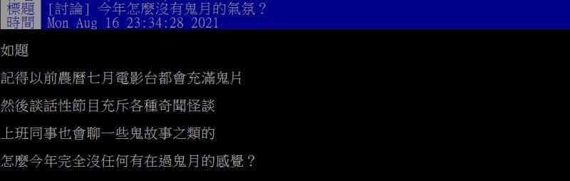 ▲網友表示今年鬼月特別沒氣氛。(圖/翻攝PTT)
