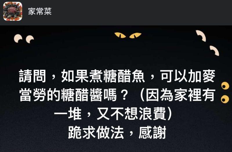 ▲網友詢問「煮糖醋魚,可以加麥當勞的糖醋醬嗎?」(圖/翻攝自《家常菜》臉書)