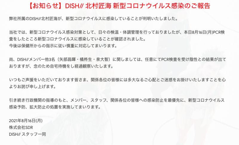 ▲北村匠海確診新冠肺炎。(圖/DISH//官網)