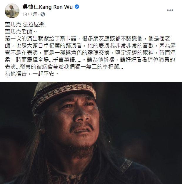 ▲吳慷仁全文。(圖/吳慷仁臉書)