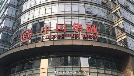 華融、恆大債台高築15兆 外媒:中國養大「債務怪獸」