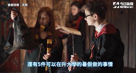 ▲指考結束,Youtube頻道「奕哥」在影片中分享,學生在升大學前暑假能做的事情,並分享重考率高的5大科系。(圖/奕哥 授權)
