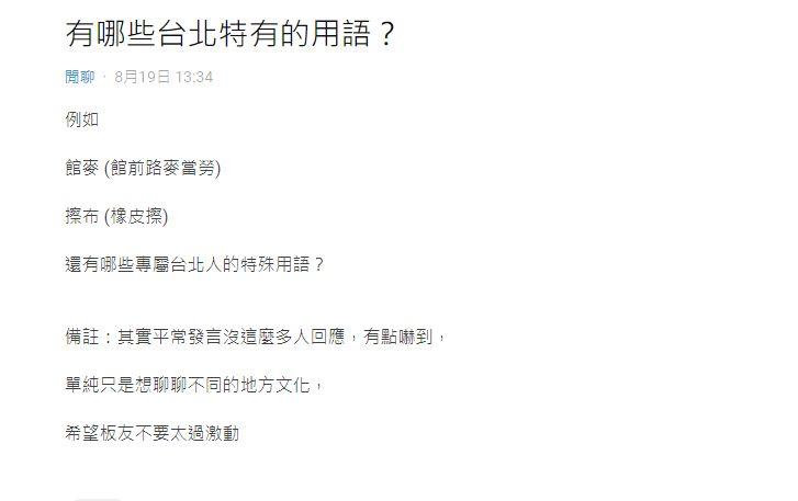 ▲原PO在網路論壇《Dcard》上詢問台北有哪些特殊用語。(圖/翻攝自網路論壇《Dcard》)