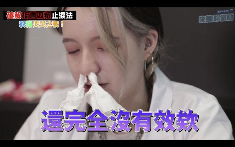 ▲娜哥覺得用衛生紙塞鼻孔完全沒有效。(圖/臺灣尋奇YT)