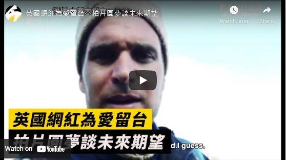 ▲英國籍YouTuber大豐原先決定要回家鄉,卻因為遇到了老婆,如今已在台灣成家。(圖/ 擷取自影片)