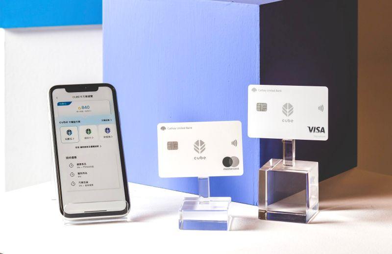 嶄新信用卡體驗!國泰世華CUBE卡將回饋選擇權還給卡友