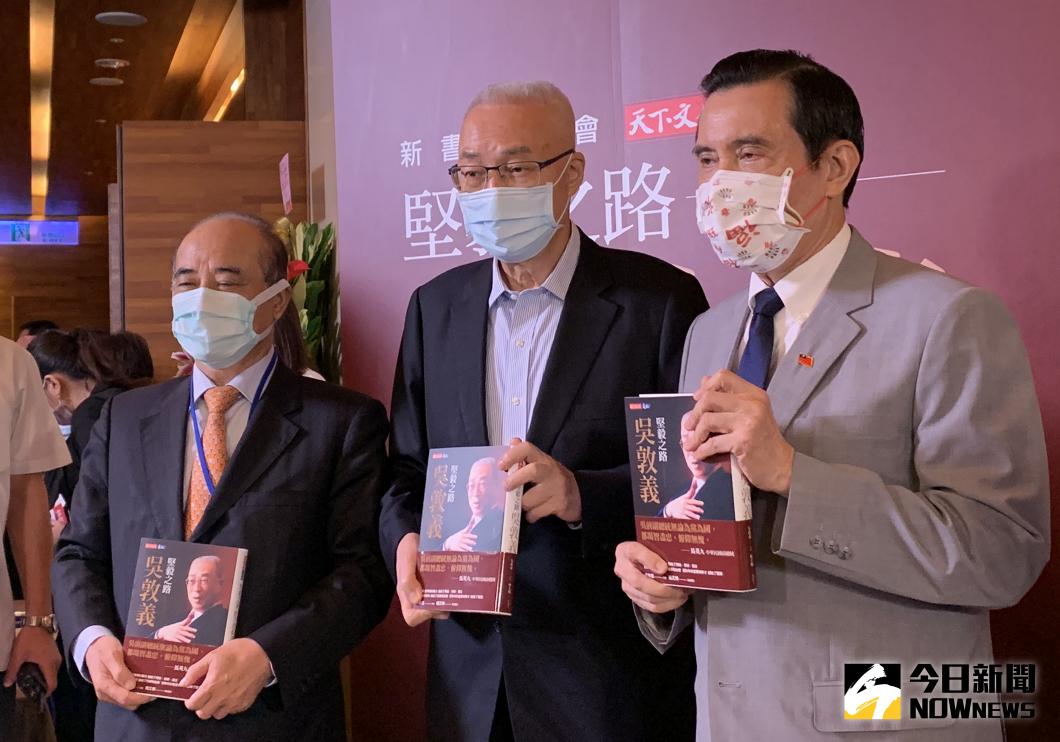 ▲前總統馬英九(右1)日前出席前副總統吳敦義(中)的新書發表會,與前立法院長王金平(左)同框。(圖/資料照片)