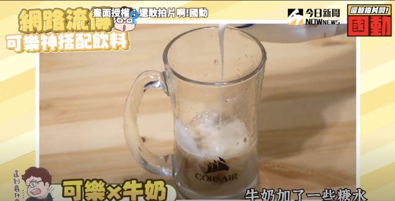 ▲加入牛奶後,味道激似木瓜牛奶。(圖/還敢拍片啊!國動