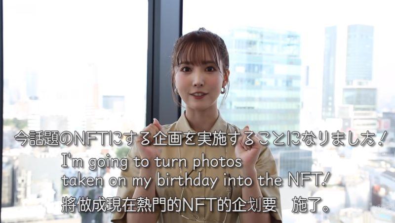 ▲▼三上悠亞宣布發行NFT產品。(圖/三上悠亞YouTube)
