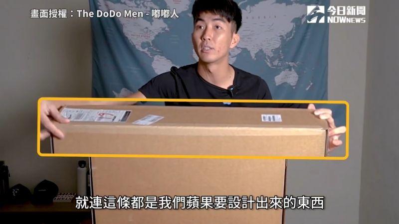 ▲ 連Pull Tab的拆卸設計,都是經過蘋果工程師多方測試。(圖/The DoDo Men - 嘟嘟人 授權)