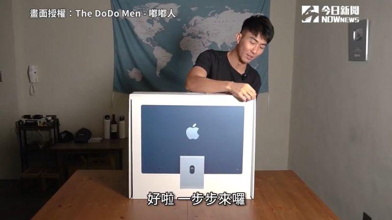▲ iMac包裝大藏玄機,前蘋果工程師精闢分析設計細節。(圖/The DoDo Men - 嘟嘟人 授權)