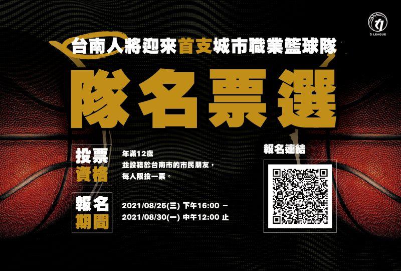 ▲T1臺南職籃隊發起「自己的隊名自己投」。(圖/官方提供)