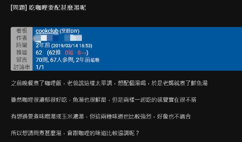 ▲有網友在PTT詢問大家「吃咖哩要配什麼湯呢?」掀起熱烈討論。(圖/翻攝自PTT)