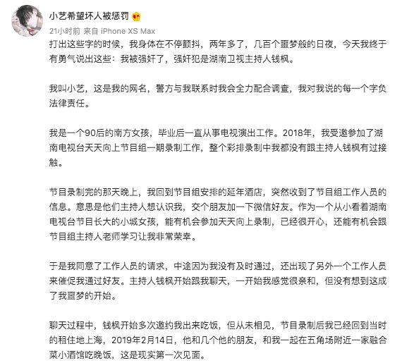 ▲錢楓被一名女子指控下藥性侵。(圖/翻攝小藝希望壞人被懲罰微博)