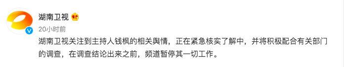 ▲錢楓被一名女子指控下藥性侵,目前主持人的工作暫停。(圖/翻攝湖南衛視微博)
