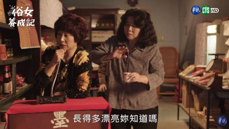 ▲楊麗音在第一季提到「阿火女兒」,導致陳竹昇、于子育吵架。(圖/翻攝華視戲劇頻道YouTube)