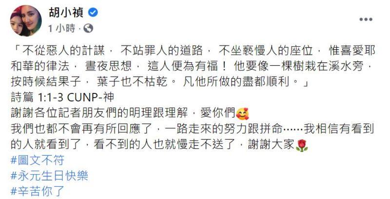 ▲小禎回應周刊爆料「不從惡人的計謀」。(圖/翻攝小禎臉書)