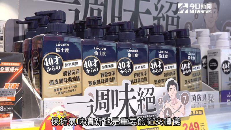 ▲在日本,保持氣味清新是相當重要的社交禮儀,所以也催生出許多針對「熟男」的商品。(圖/資料照片)