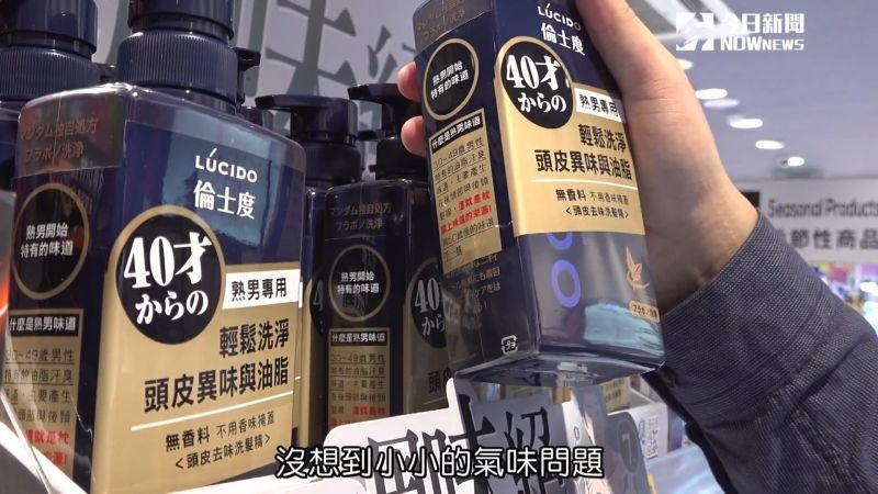 ▲來自日本的「LÚCIDO倫士度」去味洗髮沐浴組,添加獨家深層清潔配方以及植物黃酮類化。(圖/資料照片)