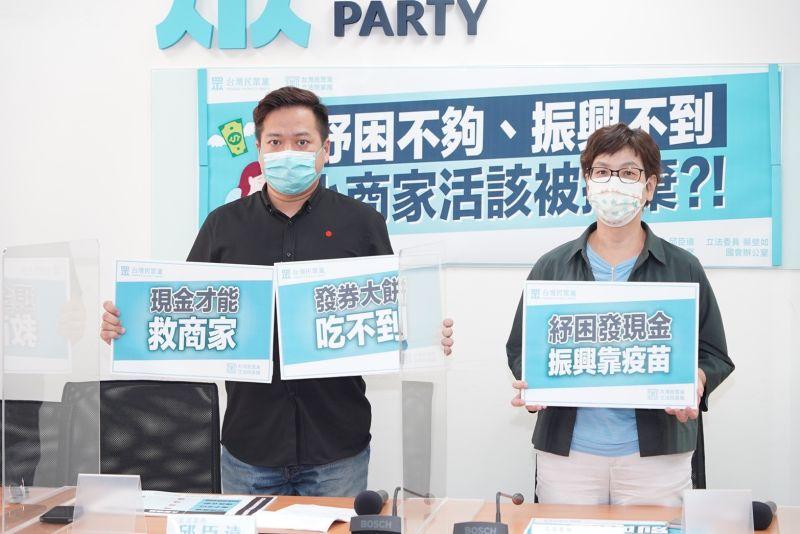 ▲行政院會拍板「振興五倍券」發放政策。不過,台灣民眾黨立法院黨團仍重申應該「排富發現金」。(圖/民眾黨立院黨團提供)