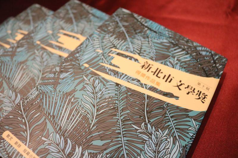 ▲新北市文學獎得獎的作品,皆會收錄於得獎作品集並集結出版。(圖/新北市政府文化局提供)