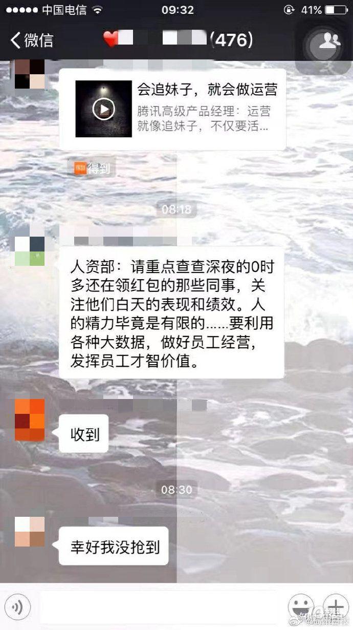 ▲搶紅包的同事隔天不但被查績效,到公司還被老闆約談。(圖/翻攝自《杭州日報》微博)