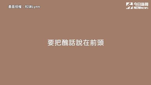 ▲Youtube頻道「松琳Lynn」建議,室友間在開始相處之前,先把各自介意的地方說出來。(圖/松琳Lynn