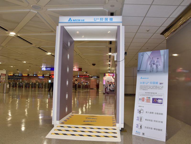 ▲台達電捐贈桃園國際機場兩座U+抑菌艙,提供第二航廈入境旅客使用。(圖/桃機公司提供)